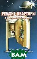 Ремонт квартиры в современных условиях  Левадный В.С. купить