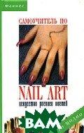 Самоучитель по nail-art: искусство росписи ногтей  Букин Д.С. купить