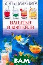 Большая книга напитки и коктейли   купить