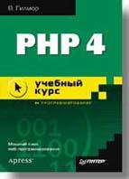 PHP 4. Учебный курс  В. Гилмор купить