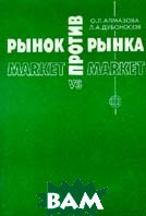 Рынок против рынка  О.Л. Алмазова, Л.А. Дубоносов купить