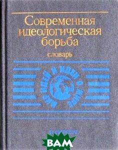 Современная идеологическая борьба Словарь  Под ред. Н.В. Шишлина купить