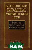 Уголовный Кодекс Украины: Научно-практический комментарий   купить