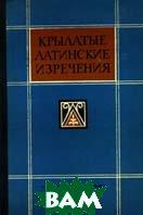 Крылатые латинские изречения  Н.О.Овруцкий купить