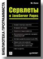 Сервлеты и JavaServer Pages. Библиотека программиста  М. Холл купить