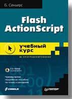 Flash ActionScript: учебный курс (+CD)   Б. Сандерс купить