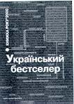 Український бестселер. Книжка року `2000   купить