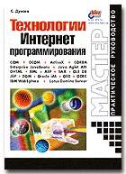 Технологии Интернет-программирования  Дунаев С.Б. купить