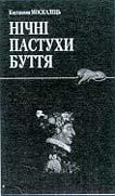 Нічні пастухи буття  Костянтин Москалець купить