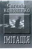 Імітація  Євгенія Кононенко купить