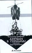 Ангели в піраміді  Володимир Цибулько купить