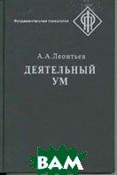 Деятельный ум  А. А. Леонтьев купить