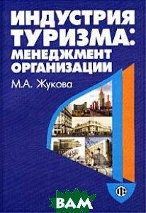 Индустрия туризма: менеджмент организации  М. А. Жукова купить