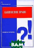 Банковское право. Вопросы и ответы  Алексеева Д.Г. купить