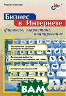 Бизнес в Интернете: финансы, маркетинг, планирование   Костяев Р. купить