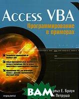 Access VBA. Программирование в примерах  Чарльз Е. Браун, Рон Петруша купить