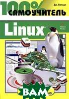 100% самоучитель. Linux  Дж. Валади купить