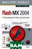 Flash MX 2004. ����������� Web-��������� 