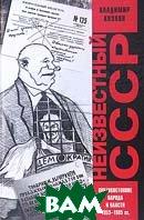 Неизвестный СССР. Противостояние народа и власти 1953-1985  Владимир Козлов купить
