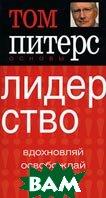 Основы. Лидерство / Leadership (Tom Peters Essentials)   Том Питерс /  Tom Peters  купить