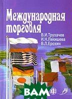 Международная торговля 2-е издание, переработанное и дополненное.  В. И. Трухачев, И. Н. Лякишева, В. Л. Ерохин купить