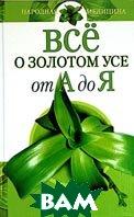 Все о золотом усе  Сост. Соловьева В.А. купить