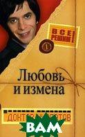 Любовь и измена Выпуск 1  А. В. Курпатов купить