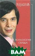 Психология сердца  Андрей Курпатов купить