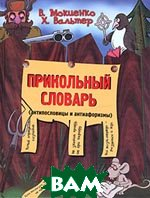 Прикольный словарь (антипословицы и антиафоризмы).  В. Мокиенко, Х. Вальтер купить