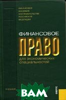 Финансовое право для экономических специальностей  Редактор: Шохин С.О купить