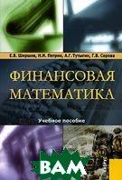 Финансовая математика 3-е издание, переработанное и дополненное  Е. В. Ширшов, Н. И. Петрик, А. Г. Тутыгин, Г. В. Серова. купить