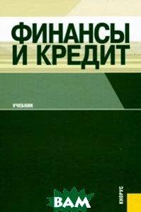 Финансы и кредит 6-е издание, переработанное и дополненное  Ковалева Т.М. купить