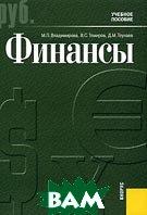 Финансы  М. П. Владимирова, В. С. Темиров, Д. М. Теунаев купить