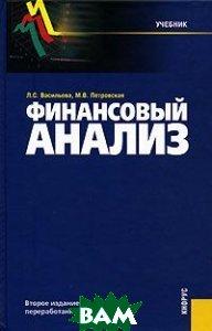 Финансовый анализ. 4-е издание  Л. С. Васильева, М. В. Петровская купить