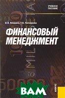 Финансовый менеджмент  М. В. Владыка, Т. В. Гончаренко купить