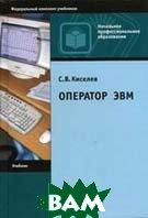 Оператор ЭВМ. 5-е издание  Киселев С.В.  купить