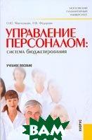 Управление персоналом. Система бюджетирования  О. Ю. Минченкова, Н. В. Федорова купить