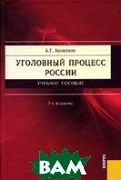 Уголовный процесс России 5-е издание  Безлепкин Б.Т. купить