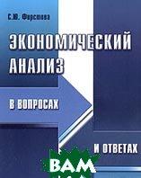 Экономический анализ в вопросах и ответах. Учебное пособие  С. Ю. Фирстова купить