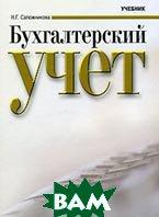 Бухгалтерский учет 5-е издание  Н. Г. Сапожникова купить