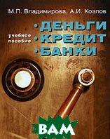 Деньги, кредит, банки 2-е издание, стереотипное.  М. П. Владимирова, А. И. Козлов купить