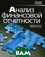 Анализ финансовой отчетности. 3-е издание  Бариленко В.И., Кузнецов Л.К. купить