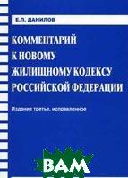 Комментарий к новому Жилищному кодексу Российской Федерации  Данилов Е.П. купить
