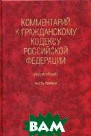 Комментарий к Гражданскому кодексу Российской Федерации. (постатейный) Часть первая  Пиляева В.В.  купить