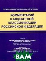 Комментарий к бюджетной классификации Российской Федерации  С. Е. Прокофьев, Е. Б. Мазина, Л. В. Шубина купить