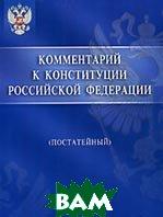 Комментарий к Конституции Российской Федерации  (постатейный)  В. М. Малиновская купить