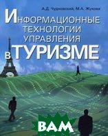 Информационные технологии управления в туризме. 3-е издание  Чудновский А.Д., Жукова М.А. купить