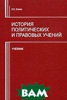 История политических и правовых учений. Учебник  К. Е. Халин купить