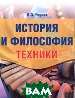 История и философия техники  В. З. Черняк купить