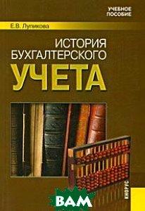 История бухгалтерского учета. 3-е издание  Лупикова Е.В. купить